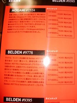 P2230037.JPG