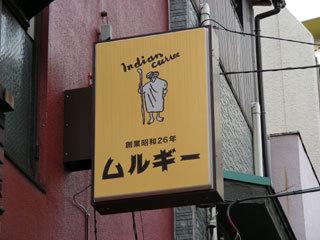 shops_murugi_001.jpg
